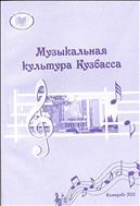 Музыкальная культура Кузбасса