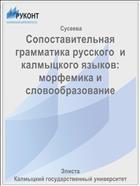 Сопоставительная грамматика русского и калмыцкого языков: морфемика и словообразование