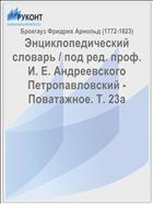 Энциклопедический словарь / под ред. проф. И. Е. Андреевского Петропавловский - Поватажное. Т. 23а