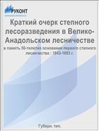 Краткий очерк степного лесоразведения в Велико-Анадольском лесничестве