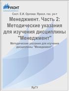 """Менеджмент. Часть 2:  Методические указания для изучения дисциплины """"Менеджмент"""""""