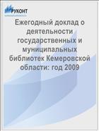 Ежегодный доклад о деятельности государственных и муниципальных библиотек Кемеровской области: год 2009