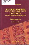 Песенные  традиции  восточнославянского населения Кемеровской  области: Певческие  стили