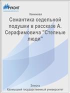 """Семантика седельной подушки в рассказе А. Серафимовича """"Степные люди"""""""