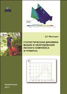 Статистическая динамика машин и оборудования лесного комплекса (в примерах): учебное пособие