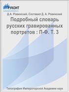 Подробный словарь русских гравированных портретов : П-Ф. Т. 3