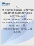 «У народа всегда найдутся средства разобраться с непутёвыми правителями…»//Время перемен, время надежд…/ Колл. авт. – М.: «ПолиМEqua», 1999.- 236 с.: ил.