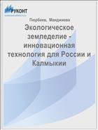 Экологическое земледелие - инновационная технология для России и Калмыкии