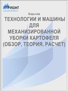 ТЕХНОЛОГИИ И МАШИНЫ ДЛЯ МЕХАНИЗИРОВАННОЙ УБОРКИ КАРТОФЕЛЯ (ОБЗОР, ТЕОРИЯ, РАСЧЕТ)