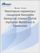 Некоторые параметры гнездовой биологии белоусой славки (Sylvia mystacea Menetries) в Калмыкии
