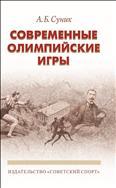 Современные олимпийские игры: краткий исторический очерк (1896–2012 гг.)