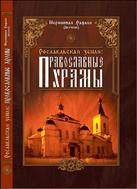 Рославльская земля: православные храмы