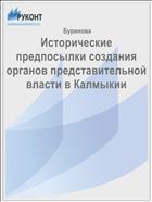 Исторические предпосылки создания органов представительной власти в Калмыкии