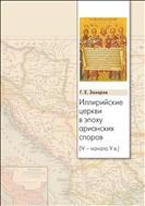 Иллирийские церкви в эпоху арианских споров (IV – начало V в)