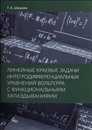 Линейные краевые задачи интегродифференциальных уравнений Вольтерра с функциональными запаздываниями