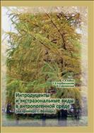 Интродуценты и экстразональные виды в антропогенной среде (на примере г. Вологды)