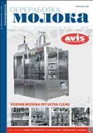 Переработка молока: технология, оборудование, продукция