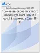 Толковый словарь живого великорусскаго языка / [соч.] Владимира Даля П - Р