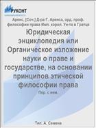 Юридическая энциклопедия или Органическое изложение науки о праве и государстве, на основании принципов этической философии права