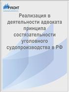 Реализация в деятельности адвоката принципа состязательности уголовного судопроизводства в РФ