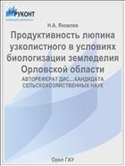 Продуктивность люпина узколистного в условиях биологизации земледелия Орловской области