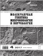 Молекулярная генетика, микробиология и вирусология
