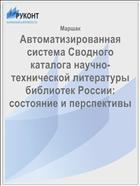Автоматизированная система Сводного каталога научно-технической литературы библиотек России: состояние и перспективы