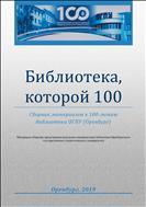 Библиотека, которой 100