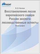 Восстановление лесов европейского севера России эколого-лесоводственные аспекты