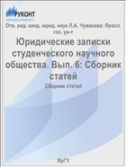 Юридические записки студенческого научного общества. Вып. 6
