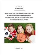 Теоретические и практические аспекты игрового тренинга в физическом воспитании детей с легкой степенью умственной отсталости