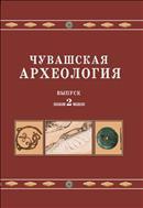Чувашская археология. Вып. 2