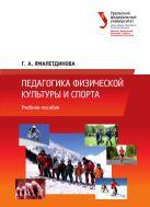 Педагогика физической культуры и спорта