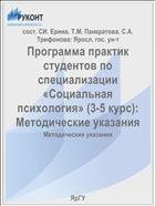 Программа практик студентов по специализации «Социальная психология» (3-5 курс)