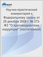 "������-������������ ����������� � ������������ ������ �� 25 ������� 2008 �. � 273-�� ""� ��������������� ���������"" (�����������)"