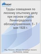 Труды совещания по лесному опытному делу при лесном отделе Ленинградского облземуправления, 5 - 7 мая 1928 г.