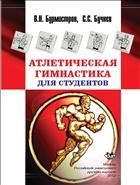 Атлетическая гимнастика для студентов