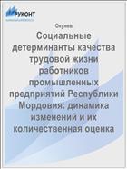 Социальные детерминанты качества трудовой жизни работников промышленных предприятий Республики Мордовия: динамика изменений и их количественная оценка