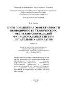 Пути повышения эффективности периодичности технического обслуживания изделий функциональных систем летательных аппаратов