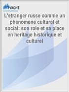 L'etranger russe comme un phenomene culturel et social: son role et sa place en heritage historique et culturel