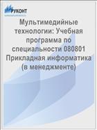 Мультимедийные технологии: Учебная программа по специальности 080801 Прикладная информатика (в менеджменте)