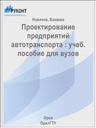 Проектирование предприятий автотранспорта : учеб. пособие для вузов