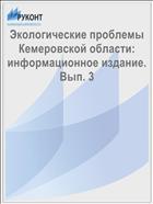 Экологические проблемы Кемеровской области: информационное издание. Вып. 3