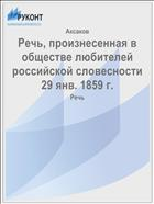 Речь, произнесенная в обществе любителей российской словесности 29 янв. 1859 г.