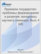 Правовое государство: проблемы формирования и развития: материалы научного семинара. Вып. 4 (42)