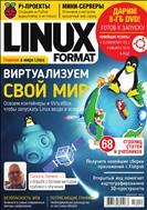 Linux Format (Линукс Формат)