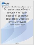 Актуальные проблемы теории и истории правовой системы общества. Вып. 6