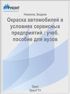 Окраска автомобилей в условиях сервисных предприятий : учеб. пособие для вузов