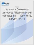 На пути к Союзному договору / Политический собеседник,     1990, №15, август,  с.6-11