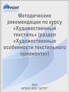 Методические рекомендации по курсу «Художественный текстиль» (раздел «Художественные особенности текстильного орнамента»)